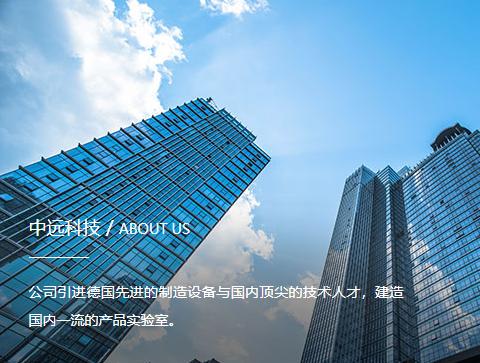 中远科技乐鱼官网入口公众号开发