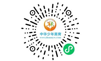 中华少年美育小程序开发