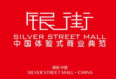 携手银街-中国体验式商业典范-小程序开发